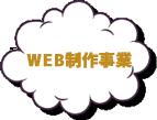 WEB制作事業