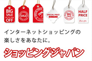 ショッピングジャパン